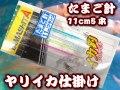 たまご針11cm5本針  一番売れているヤリイカ用 イカ釣り仕掛け ヤマシタ  353-822