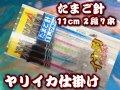 たまご針11cm7本針2段カンナ  大型ヤリイカ用 イカ釣り仕掛け ヤマシタ