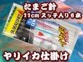 たまご針11cmスッテ入り 6本針 人気のスッテ入り! 一番売れているヤリイカ用 イカ釣り仕掛け ヤマシタ
