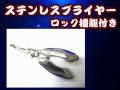 ステンレスプライヤー ロック機構付き HOLD V1  ベイシックジャパン