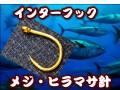 管付きメジ・ヒラマサ 13〜16号 インターフック  相模湾のキハダマグロ・カツオ!