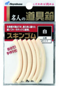 シマアジ用 スキン ゼリー無し! シマアジのスキン針造りに使います