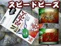 手返し速攻! スピードビーズ 2〜6号用 夜光グリーン/ケイムラ/ケイムラピンクの3カラー 10個入 SASAME
