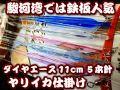 ダイヤエース11cm5本針 大型ヤリイカ用 イカ釣り仕掛け 下田漁具  大型ヤリイカがバリバリ!平型のナンバー1
