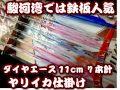 ダイヤエース11cm7本針 大型ヤリイカ用 イカ釣り仕掛け 下田漁具  大型ヤリイカがバリバリ!平型のナンバー1