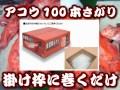 下田漁具 仕掛け造り不要! アコウ・マダラ・メヌケ仕掛さがり100本徳用  針22号