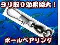 ヨリ取り効果抜群! インターロック付きベアリングサルカン 0号〜9号