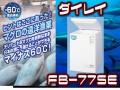 −60℃超低温フリーザー ダイレイFB77SE (代引き不可) ※現金特価