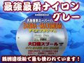 大物専用ハリス ダイナマキシム (グレー) Deep Sea 50〜80号 50m巻 強度は最強クラス!柔らかく結び易い!しなやかなので食いが良い!