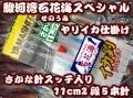 駿河湾ヤリイカ 石花海スペシャル(限定生産) さかな針11cm2段カンナ5本スッテ入り 大型ヤリイカ用 イカ釣仕掛け  ヤマシタ