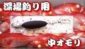 深場専用中オモリ 深海丸 Black 40/50 号
