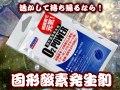 O2パワー(固形酸素発生剤) イカ・平目・鬼カサゴを活かして持ち帰れます! (旧:元気な酸素)