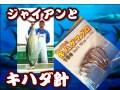 インターフック ジャイアンとキハダマグロ14〜20号  一番売れているキハダマグロ針です!