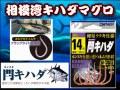 ケイムラピンク キハダ鮪用 「閂(カンヌキ) キハダ13-17号 喰い渋り対策! ピンク紫外線加工!