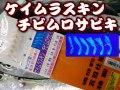 紫外線反応! 必殺!チビムロ ケイムラ サビキ (サンゴ堂たけ店長考案) 7-9月の銭洲ではチビムロが回遊するのでこの仕掛け!