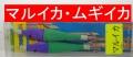 ムギイカ・マルイカ・ヤリイカ 浮きスッテ2.5号 紫帽緑  ヤマシタ