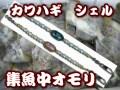 デコってます! カワハギ シェル 集魚中オモリ 美咲