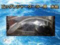ビッグレジャークーラー用 水栓  これが本当に良くなくなるので道具箱に必ず予備いれておいてください!