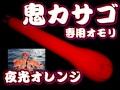 夜光オレンジ! 鬼カサゴ専用オモリ 150号  特注品