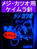 メジ・カツオ ケイムラ針  人気の紫外線加工! カツオが多いと仕掛けが落ちていかないくらい効きますw