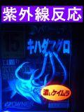 オーナー キハダマグロ針  濃いケイムラ 紫外線加工