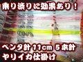 乗り渋り ペンタ針11cm5本針  東京湾・相模湾仕様 ヤリイカ用 イカ釣り仕掛け 下田漁具  スリムなので乗り渋っているときに効果あるイカ釣り仕掛け