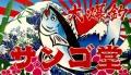 ステッカー 大漁旗 マグロ大爆釣!  12×7cm