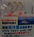 銭洲・利島遠征  付け餌五目仕掛け(6号3ヒロ) 利島イサキ五目遠征ではこのハリス6号が標準!