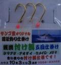 銭洲・八丈島遠征  付け餌五目仕掛け(10号3ヒロ) カンパチの2−3キロが食うようなときはこれ!