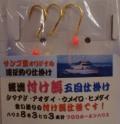 銭洲遠征  付け餌五目仕掛け(8号3ヒロ)  遠征五目ではこのハリス8号が標準です!