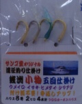 付け餌いらず! 銭洲  小物五目スキン巻き仕掛け  特に八丈島では実績が高いです!