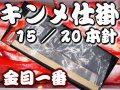金目一番 キンメ・アコウ仕掛け15/20本サルカン仕掛け  掛け枠つき  下田漁具