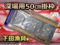 下田深場釣り用20本用  木製掛け枠(2ヶ1組)