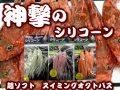 鬼カサゴ用新発想タコベイト 神撃のシリコーン!スイミング・オクトパス 3.5号(105mm)深場釣りタコベイト
