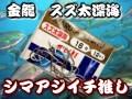 シマアジお薦め!  スズ太深海 金龍 13〜18号 オキアミがつけられる限界のネムリ針w