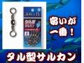 使い捨て!安いが一番! タル型サルカン パック入り  12〜3/0