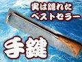 ハンドギャフ(手鍵)   隠れたベストセラー 漁師も使う手鍵!