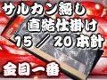 金目一番 キンメ・アコウ仕掛け15/20本直結仕掛け  掛け枠つき  下田漁具