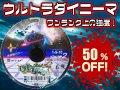 激安50%OFF! ウルトラダイニーマ 0.8〜30号 (ヨツアミ) ワンランク強い!トップブランドの最強PEライン!