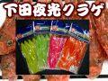 下田夜光クラゲタコ  3/4号  深場釣りタコベイト
