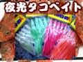 夜光タコベイト3〜4号   深場釣り必需品!