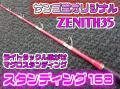 ド派手に登場! ZENITH35 スタンディング168! オールムク、総糸巻きの青物スタンディングロッド! ※代引き不可