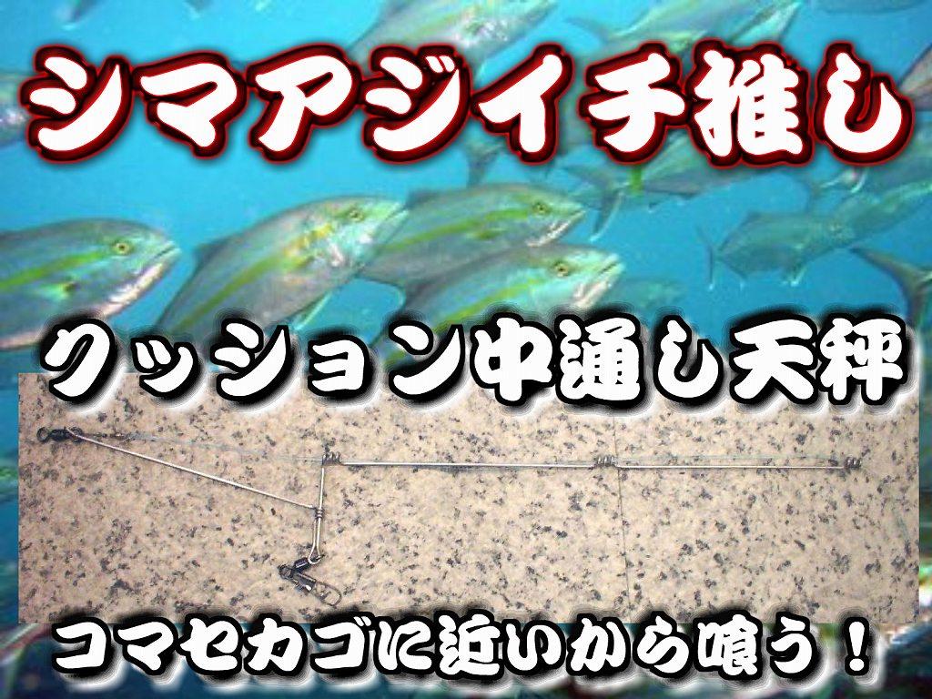 シマアジクッション中通し天秤 銭洲・神津の遠征船での使用率ナンバー1!