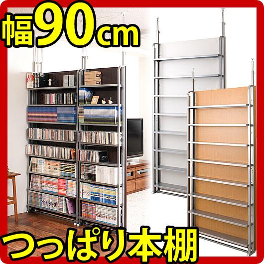 【代金引換不可】突っ張り式壁面収納 間仕切りパーテーション 幅90cm