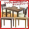ダイニングテーブル マーチ85