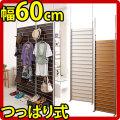 【代金引換不可】日本製 突っ張り間仕切りラダーラック60cm幅