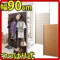 【代金引換不可】日本製 突っ張り間仕切りラダーラック90cm幅