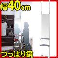 【代金引換不可】突っ張り棚付きミラーパーテーション 幅40.5cm