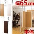 【代金引換不可】突っ張りパーテーションボード 本体用 幅65cm