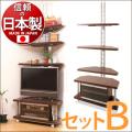 【代金引換不可】 テレビ台日本製 つっぱりコーナーラック 3段タイプ+コーナーテレビ台幅90cm セットB